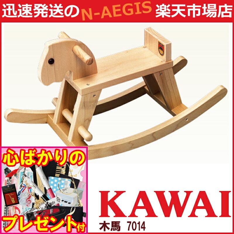 【購入特典付♪】KAWAI/カワイ 木馬 7014 プレゼントに最適! 河合楽器製作所【楽ギフ_包装選択】【楽ギフ_のし宛書】【RCP】【P2】