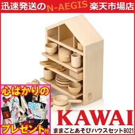 【購入特典付♪】KAWAI/カワイ ままごとあそびハウスセット 8021 河合楽器製作所 プレゼントに最適!【楽ギフ_包装選択】【楽ギフ_のし宛書】【RCP】【P2】
