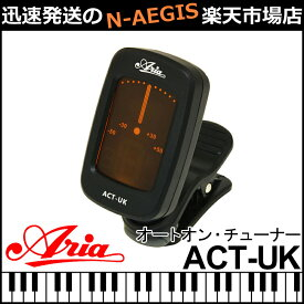 ARIA/アリア ACT-UK ウクレレ専用クリップチューナー【RCP】
