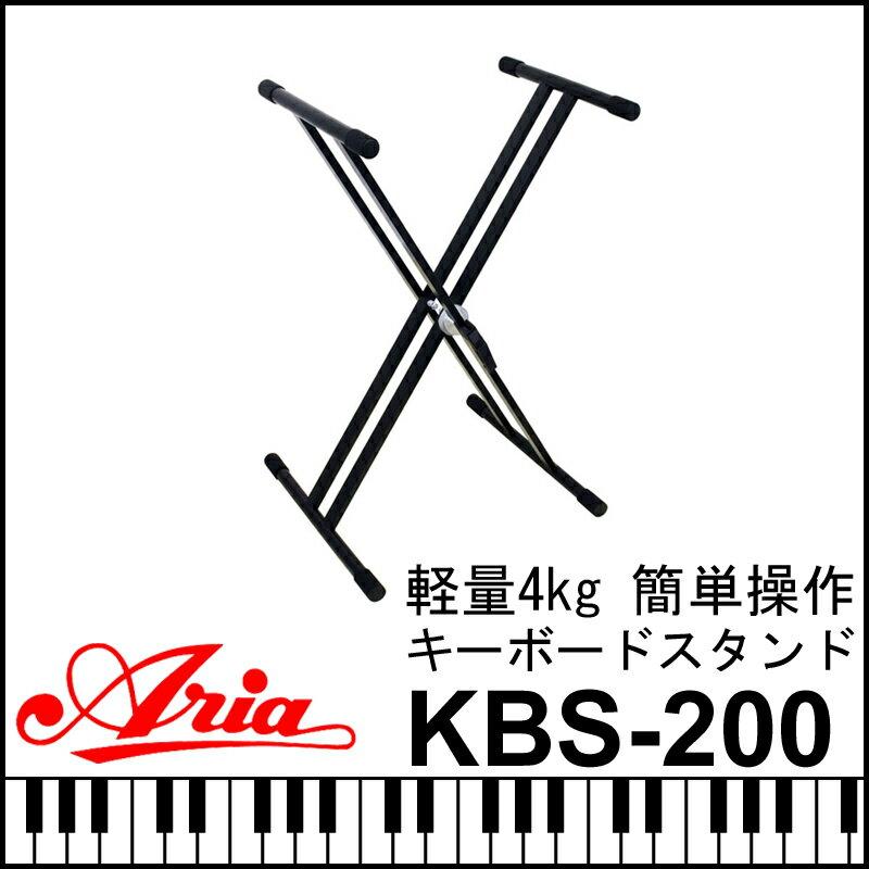 定番スチール製 ダブルX型キーボードスタンド KBS-200 ARIA/アリア/荒井貿易 Keyboard Stand/KBS200【RCP】【P2】