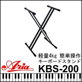 定番スチール製 ダブルX型キーボードスタンド KBS-200 ARIA/アリア/荒井貿易 Keyboard Stand/KBS200【RCP】