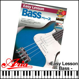 ベース教則本 DVD付教則本 初めての1冊に定番の教則本 初心者の方へオススメ イージーレッスン Easy Lesson -Bass- Book エレキベース用 DVD付教則本【RCP】【P2】