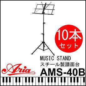 定番スチール製譜面台 AMS-40B BLK 10本セット 黒:BLACK 収納ケース付 ARIA/アリア/荒井貿易 Music Stand/AMS40B BK【RCP】【P2】
