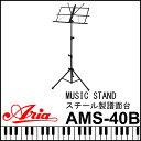 譜面台定番スチール製 AMS-40B BLK 折りたたみ譜面台 黒:BLACK 収納ケース付 ARIA/アリア/荒井貿易 Music Stand/AMS4…