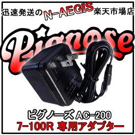 Pignose/ピグノーズ アンプ 7-100R用アダプター AC-200/AC200【RCP】【P5】