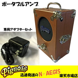 Pignose/ピグノーズ 7-100R(7-100-R)+ACアダプター(AC-200)付 電池駆動タイプ 小型ギターアンプ【RCP】【P2】