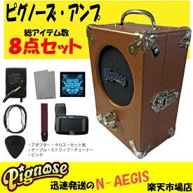 【入門用にも最適!】Pignose/ピグノーズ 7-100R(7-100-R)+うれしい小物セット 小型ギターアンプ【RCP】【P2】