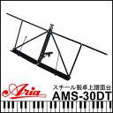 【as】スチール製卓上譜面台 AMS-30DT ケース付 ARIA/アリア Music Stand【RCP】【P2】