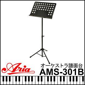 オーケストラタイプ譜面台 AMS-301B ARIA/アリア Music Stand【RCP】【P2】