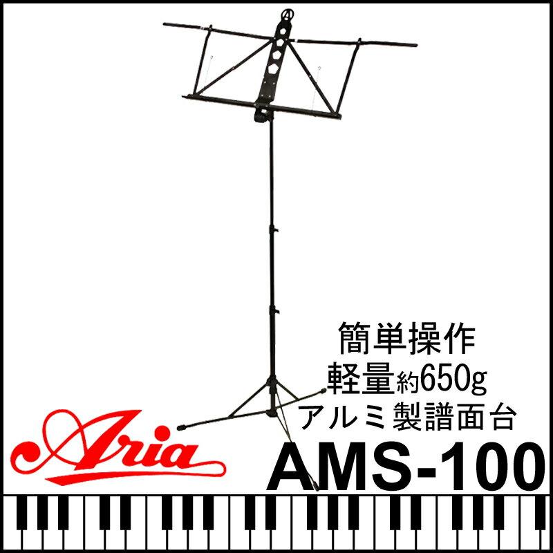 ARIA 軽量なアルミ製譜面台 AMS-100/AMS100 収納ケース付 アリア【RCP】【P5】