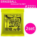 アーニーボール #2221×2セット REGULAR SLINKY[10-46]/ 定番エレキギター弦(セット弦)/ スリンキーシリーズ・レギ…