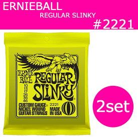 アーニーボール 2221×2セット REGULAR SLINKY[10-46]/ 定番エレキギター弦(セット弦)/ スリンキーシリーズ・レギュラースリンキー ERNIE BALL【RCP】【P5】