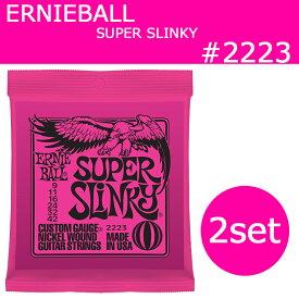 アーニーボール 2223×2セット SUPER SLINKY[9-42]/ 定番エレキギター弦(セット弦)/ スリンキーシリーズ・スーパースリンキー ERNIE BALL【RCP】【P5】