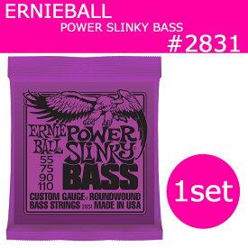 アーニーボール  #2831×1セット Power Slinky BASS[55-110]/ エレキベース弦(セット弦)/ ベース・パワースリンキー  ERNIE BALL【RCP】【P5】