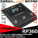 【OUTLET】DigiTech RP360 マルチエフェクター デジテック【RCP】【P2】