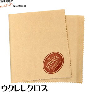 【〜13日01:59までポイント10倍!】日本製 ウクレレクロス ブラウン お手入れ必須品 キワヤ ウクレレ KIWAYA UKULELE CLOTH BROWN