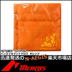 【メール便発送商品】MORRIS/モーリス インストクロス INST CLOTH OR オレンジクリーニングクロス【RCP】【P5】