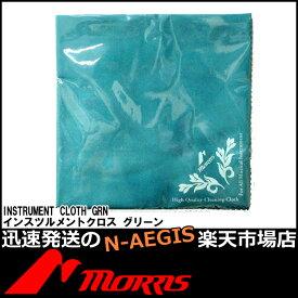 【メール便発送商品】MORRIS/モーリス INST CLOTH GR グリーン クリーニングクロス【RCP】【P5】