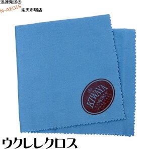 【〜13日01:59までポイント10倍!】日本製 ウクレレクロス ブルー お手入れ必須品 キワヤ ウクレレ KIWAYA UKULELE CLOTH BLUE
