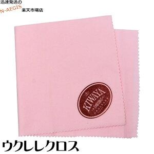 【〜13日01:59までポイント10倍!】日本製 ウクレレクロス ピンク お手入れ必須品 キワヤ ウクレレ KIWAYA UKULELE CLOTH PINK