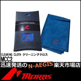 MORRIS/モーリス MCC2 MCC-2 クリーニングクロス モーリスクロス繰り返し使えて経済的!楽器用クロス【RCP】