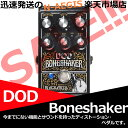 【SALE】DOD Distortion Pedal Boneshaker【RCP】【P2】