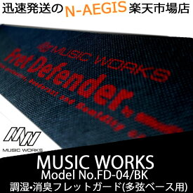 MUSIC WORKS Fret Defender FD-04/BK 調湿機能付きフレットガード 一般的なギターに最適なフレットディフェンダー ミュージックワークス【RCP】【P2】