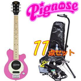 ガッツリ11点セット!Pignose/ピグノーズ PGG-200/PK ピンク アンプ内蔵ミニエレキギター【送料込】【RCP】【P2】