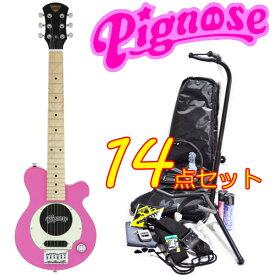 完璧14点セット!Pignose/ピグノーズ PGG-200/PK ピンク アンプ内蔵ミニエレキギター【送料無料】【RCP】【P2】