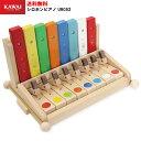 【無料ラッピング対応♪】カワイ 1台でピアノと木琴が楽しめる シロホンピアノ U 9052 楽器玩具 ピアノ 木琴 木製 木…