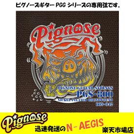 Pignose/ピグノーズ PGS-800(PGS800)エレキギター弦 ミニギター用【RCP】【P2】