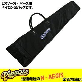 Pignose/ピグノーズ SC-PGB エレキベース用ギグバッグ【RCP】【P2】