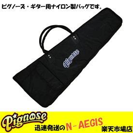 Pignose/ピグノーズ SC-PGG エレキギター用ギグバッグ【RCP】【P2】