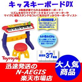 トイ・ローヤル キッズキーボードDX No.8880 4和音が奏でられる本格派キーボード!楽器のおもちゃ 男の子向け 女の子向け Toyroyal【RCP】