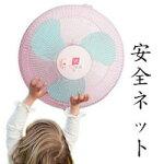 【1点お楽しみカラー】扇風機網ネット安全保護カバー正面からかぶせるだけで簡単!安全!安心!