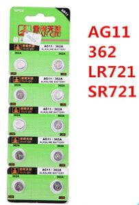 DCMR 【 1 個 】特殊 ボタン 電池 AG11 LR721 362 SR721 162 時計 キーレス 補聴器 デジタル サイクル アクセサリ