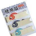 DCMR 文具 【3色セット】付箋 鯉のぼり ポストイット メモ キャラクター ノート