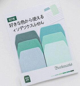 DCMR インデックス メモ帳 ポストイット カラフル グラデーション 緑系 1点