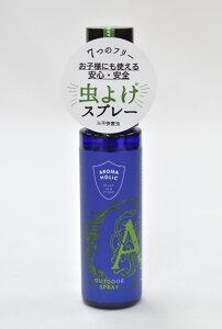 アロマホリック アウトドアスプレー/やさしいレモンユーカリの香り 50ml オーガニック アロマミスト