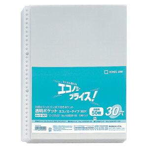 キングジム【AC】透明ポケットエコノミータイプ 30穴台紙103EDP-50★【103EDP50】