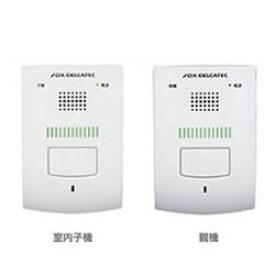 DXアンテナ【配線工事不要】ワイヤレスインターホン親機・室内子機セット DWP10A2★【HC-15-B後継】