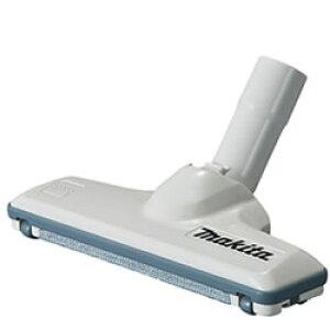 マキタ【makita】マキタ充電式クリーナー用じゅうたんノズル(アイボリー) A-59922★【A59922】