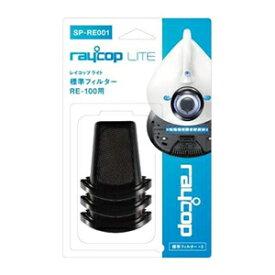 レイコップ【raycop】ふとんクリーナー用 標準フィルター(3個入) SP-RE001★【SPRE001】