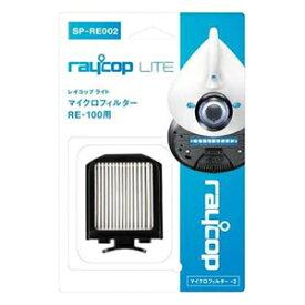 レイコップ【raycop】ふとんクリーナー用 マイクロフィルター(2個入) SP-RE002★【SPRE002】