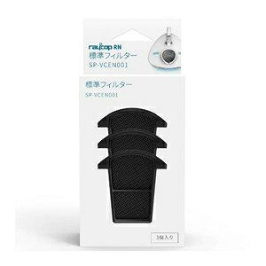 レイコップ【raycop】ふとんクリーナー用 標準フィルター SP-VCEN001★【SPVCEN001】