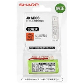 シャープ【シャープ専用】コードレス子機用充電池M-003(ニッケル水素充電池) JD-M003★【M003】