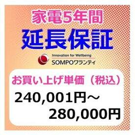 SWT 安心【5年間保証】本体お買上げ単価(240,001円〜280,000円)
