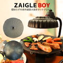 【公式セール】ザイグルボーイ(ZAIGLE BOY)★限定トング付き。赤外線直火ホットプレート 2枚セット◆本体+丸型プレ…