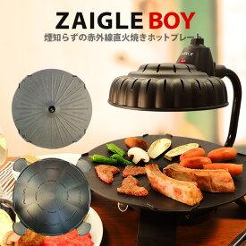 【セール】ザイグルボーイ(ZAIGLE BOY)★限定トング付き。赤外線直火ホットプレート 2枚セット◆本体+丸型プレート+リバーシブルドームプレート◆ザイグル 焼肉 無煙 ホムパ