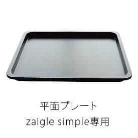 【ZAIGLE】ザイグルシンプル赤外線サークルロースター「専用角形プレート」 ※ザイグルシンプル本体は付きません